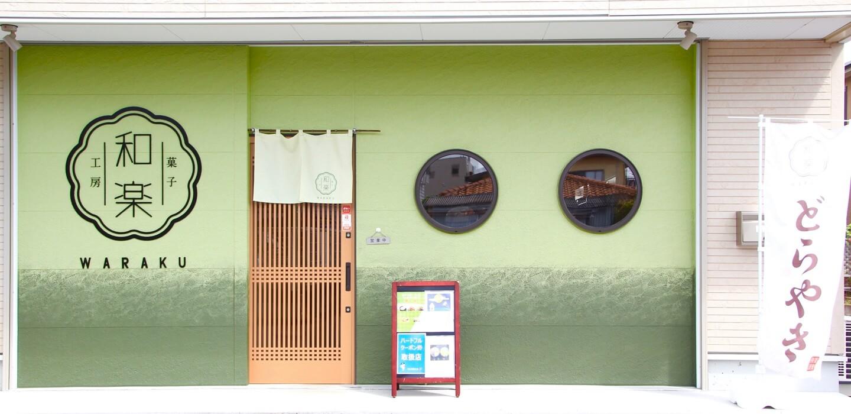 waraku_store