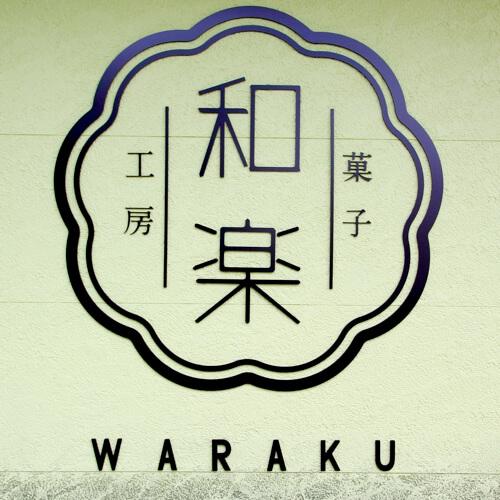 waraku_logo