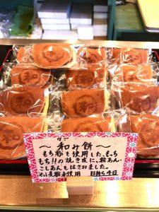 nagomimochi
